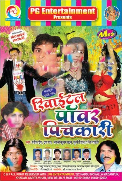 Holi Special Devar Bhoujai Ke Holi - Video Jukebox