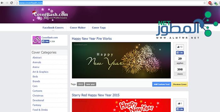 تصميم غلاف فيس بوك اون لاين بدون برنامج الفوتوشوب