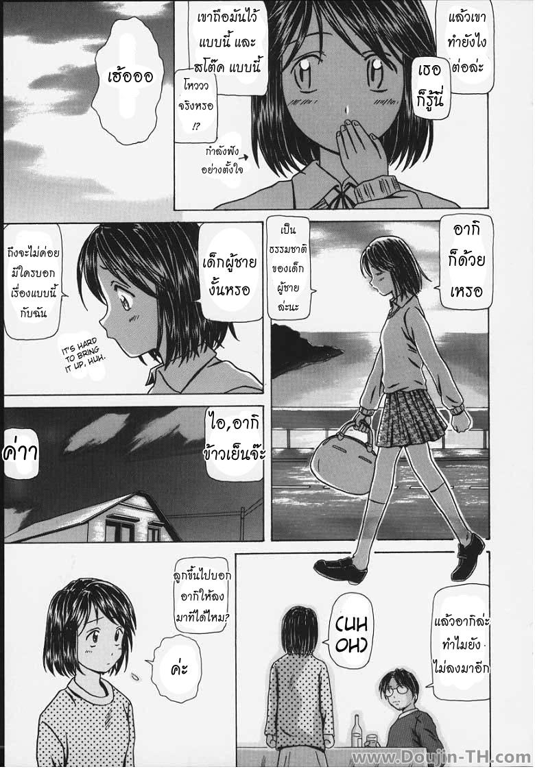 ความสัมพันธ์ต้องห้าม - หน้า 7
