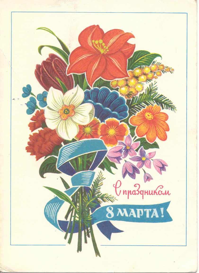 Советские открытки с 8-марта 69