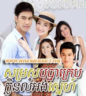 Som Ros Bopha Kreb Klin Lom Ang Sne [36 End] Thai Lakorn Thai Khmer Movie dubbed Videos