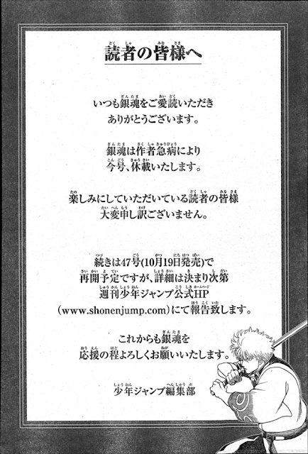 Gintama Hiatus