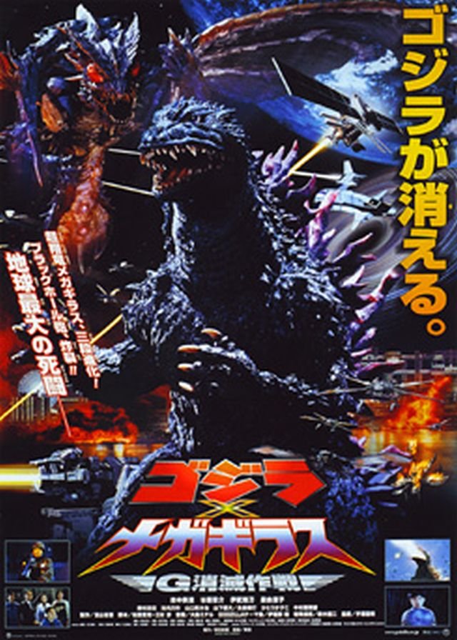 Shmegalamonga: Godzilla-gala (Part 3)