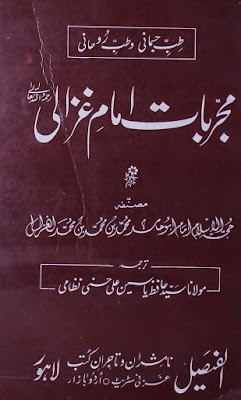 Mujarbat Imam Ghazali Urdu Book Free Download