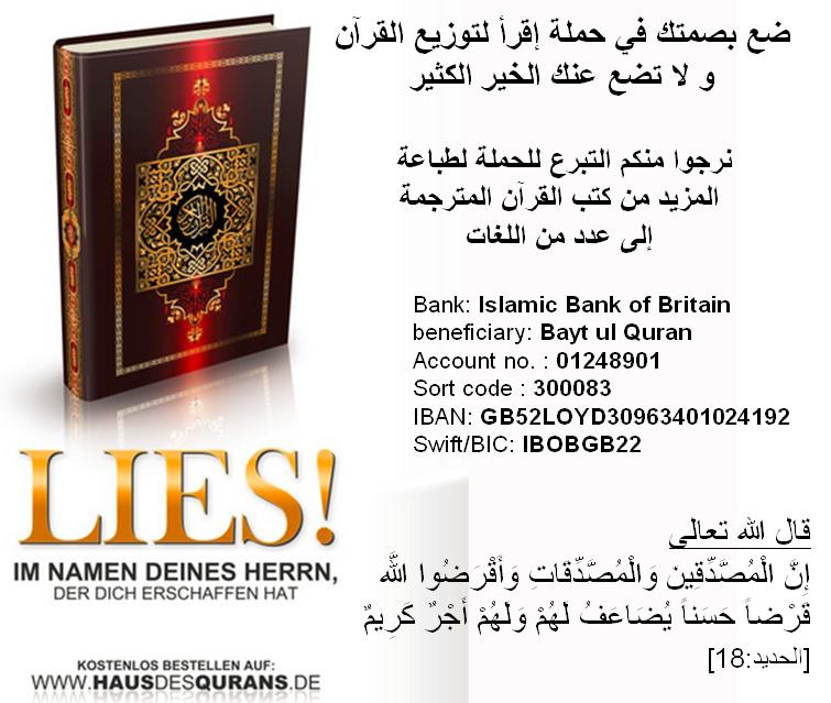 ضع بصمتك في حملة إقرأ لتوزيع القرآن │ Lies Projekt حملة إقرأ الألمانية لتوزيع القرآن