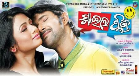 Smile Please Odia Movie Songs