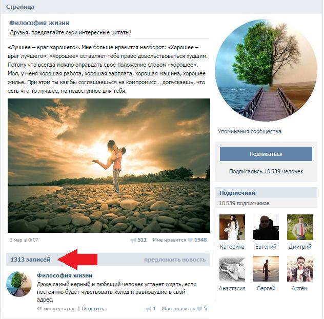 Стена в группе Вконтакте