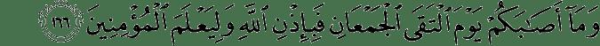 Surat Ali Imran Ayat 166