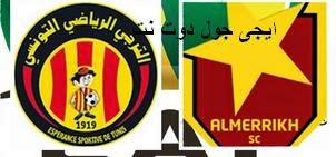موعد وتوقيت مباراة الترجي الرياضي التونسى و المريخ السودانى ||دورى ابطال افريقيا دور 16 Mars Sudan vsTunisia's Esperance