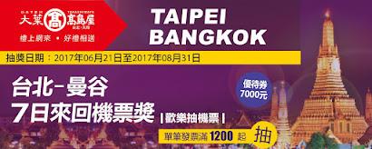 泰值得 送您遊泰國