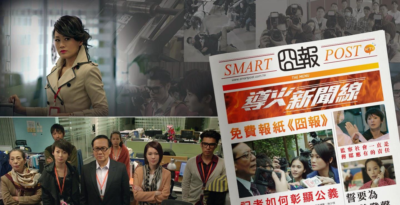 Danh Sách Đen - The Menu HKTV 2015