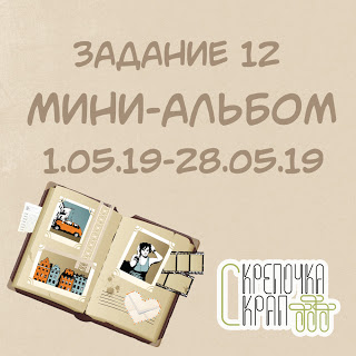 +++Мини-альбом 25/05