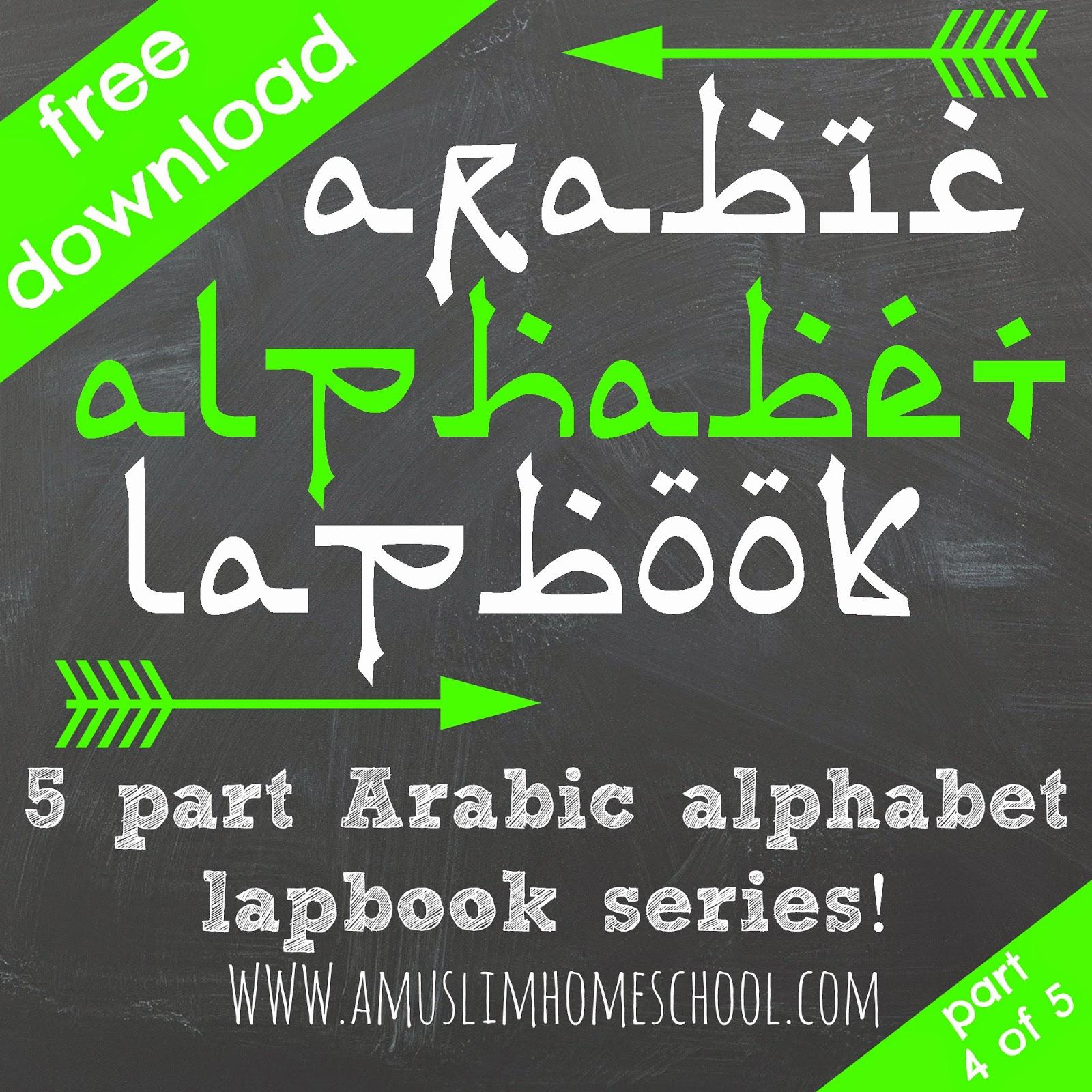 Arabic alphabet lapbook / worksheets