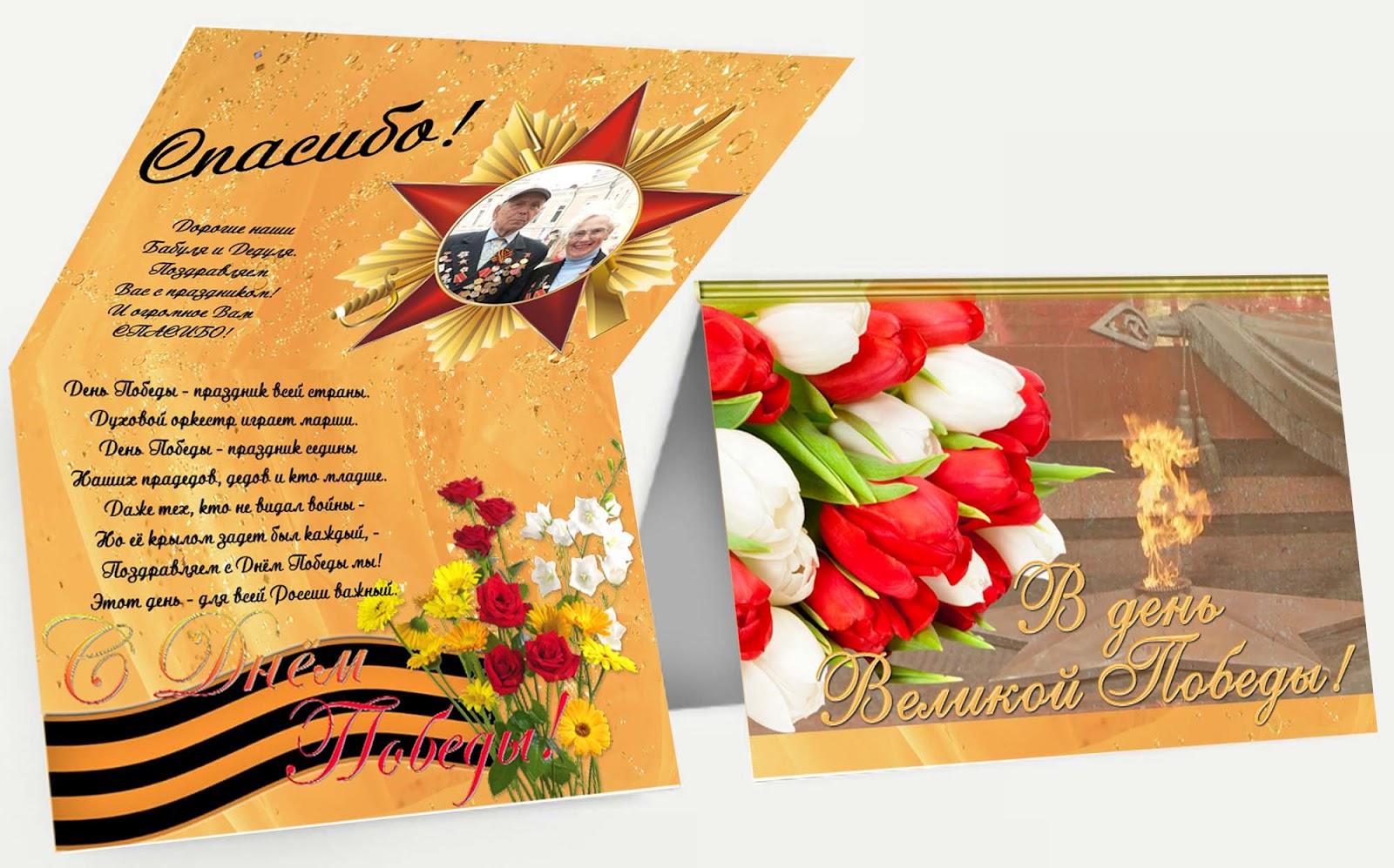 Поздравления к 9 маю открытка