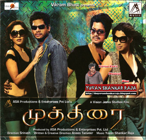 Muthirai Movie Album/CD Cover