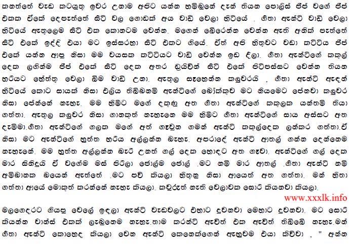 Geetha Aunty 1 ~ Sinhala Wela Katha and Wala katha Stories Sinhala Wal ...
