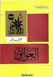 كتاب العوائق - محمد أحمد الراشد pdf