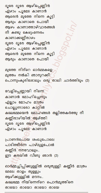 Tamil christmas song lyrics