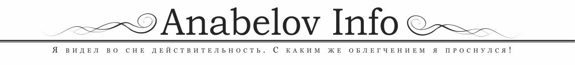 Anabelov Info