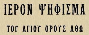 Το ιερόν ψήφισμα του Αγίου Όρους Άθω και τα συναφή επίσημα έγγραφα