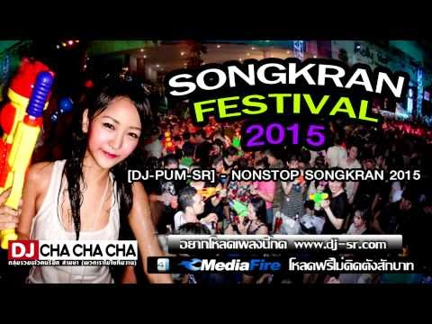 Download [Mp3]-[Dance Nonstop] แดนซ์รีมิกส์ เพลงมันๆ มันส์แบบนอนสต๊อปต้อนรับสงกรานต์ 2558 จาก DJ-PUM-SR – NONSTOP SONGKRAN 2015 [Solidfiles] 4shared By Pleng-mun.com
