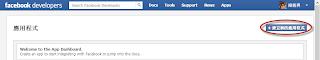 建立新的Facebook應用程式,步驟一