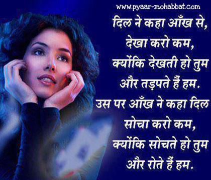 Hindi Pyaar Mohabbat Shayari: दिल और आँख ...