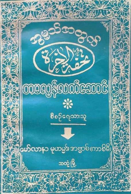 Gift for Ummah F.jpg