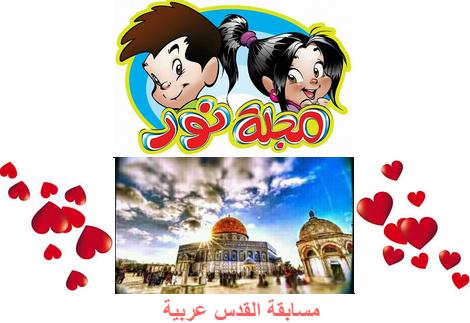 مسابقة القدس عربية لمجلة نور الأزهرية