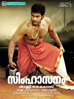 Simhasanam malayalam movie photos stills first look 2012
