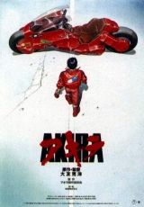 Carátula del DVD Akira