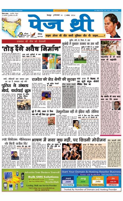 Page Three Newspaper 18 Nov,2014