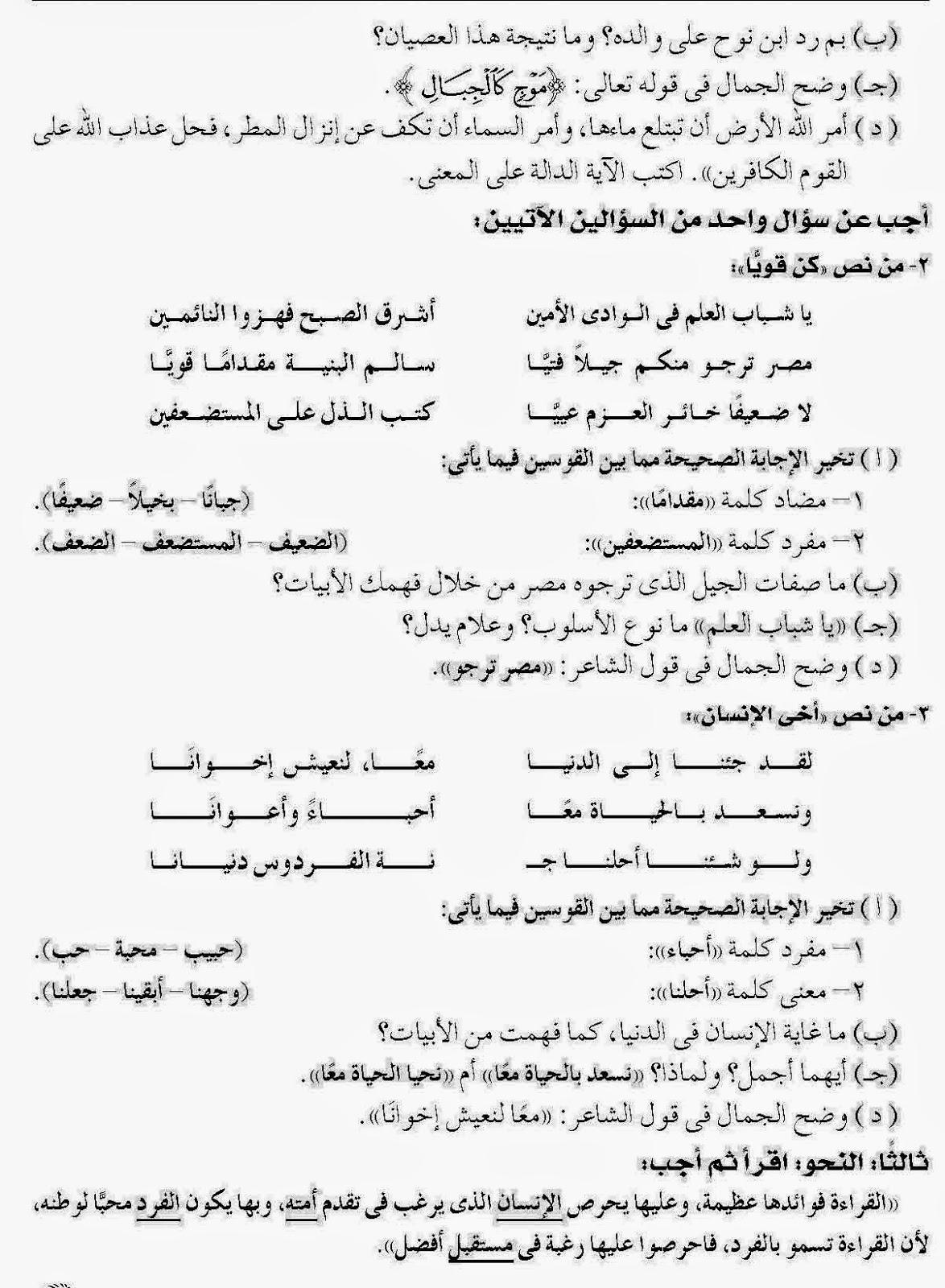 امتحان اللغة العربية محافظةالقاهرة للسادس الإبتدائى نصف العام ARA06-01-P2.jpg