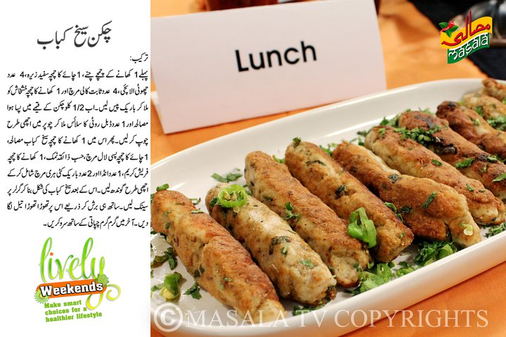 recipe: seekh kabab recipe by chef zakir [14]