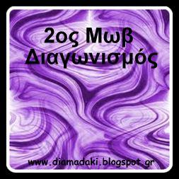 http://diamadaki.blogspot.gr/2013/03/2.html