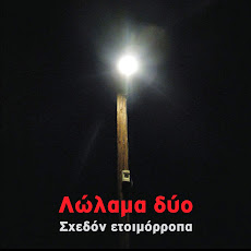 GREEK ALBUM OF THE WEEK