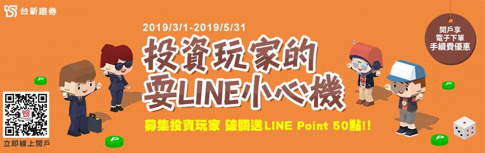 台新證券 | 投資玩家的耍LINE小心機 | 線上開戶就送LINE POINTS