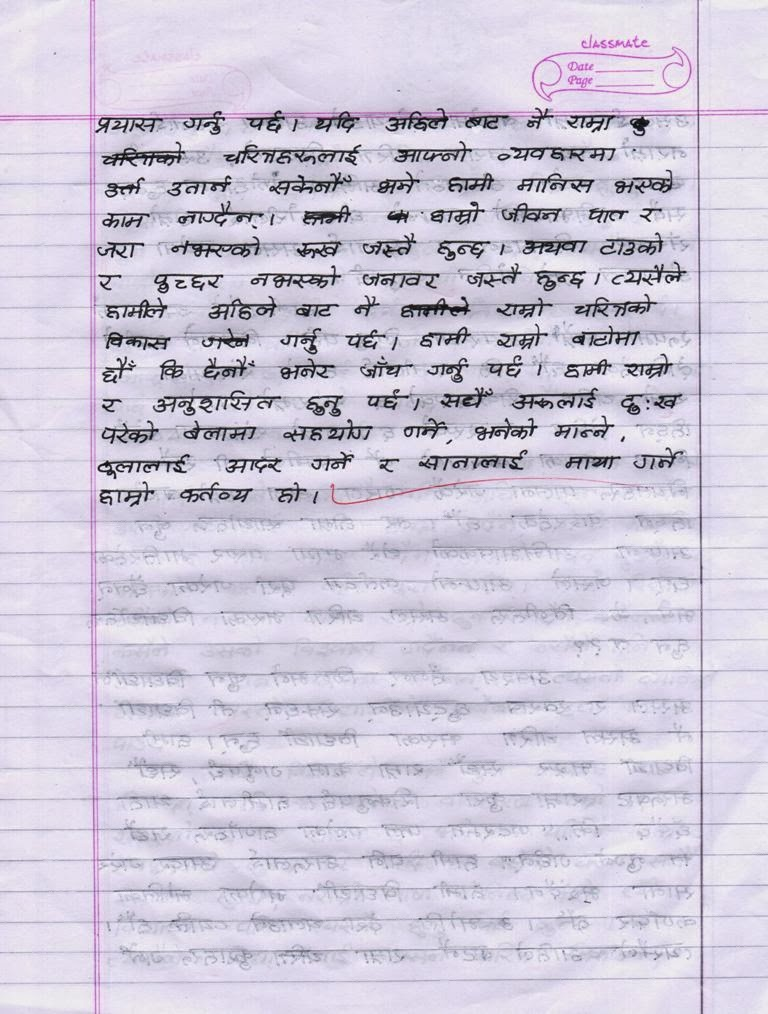 Essay about library in nepali language