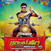 Current Theega (2014) High Quality Mp3 Songs Download