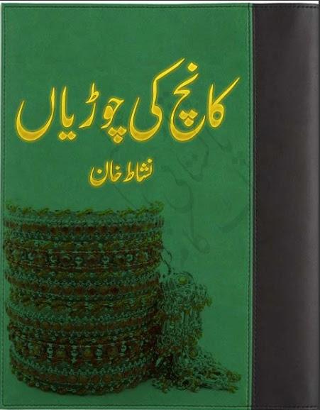 Kaanch ki Choorian novel by Nishat Khan