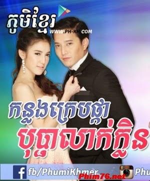 Người Tình Hoàn Hảo - Konlong Kreb Phka Bopha Leak Klin