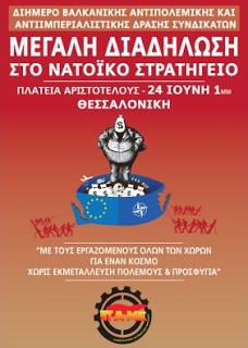 ΑΝΤΙΙΜΠΕΡΙΑΛΙΣΤΙΚΟ ΔΙΗΜΕΡΟ