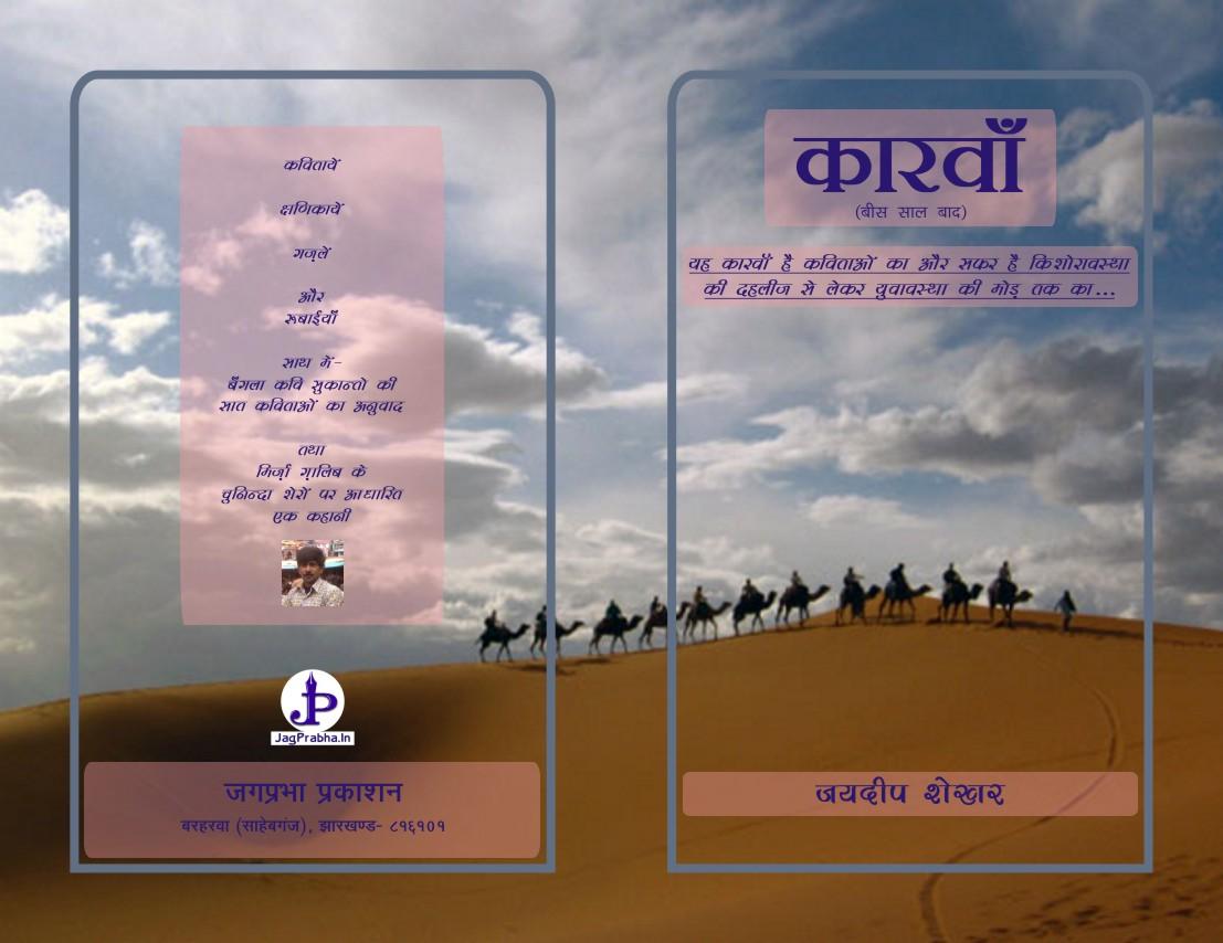 कविता संग्रह: कारवाँ: जयदीप शेखर