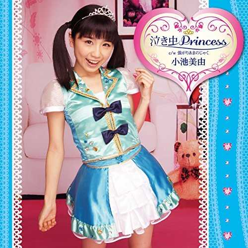 [MUSIC] 小池美由 – 泣き虫Princess/Miyu Koike – Nakimushi Princess (2015.01.14/MP3/RAR)