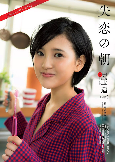 Kodama Haruka 兒玉遥 Weekly Playboy No 46 2015 Photos