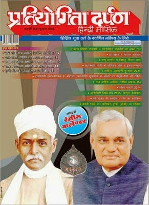 rajasthan current affairs 2016 in hindi pdf
