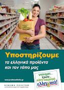 Kαταναλώνουμε ό,τι παράγουμε - Μόνο ελληνικά προϊόντα