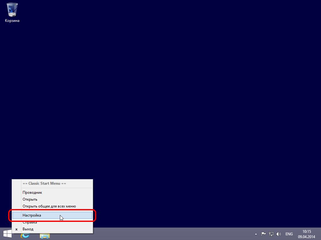 Как вернуть кнопку Пуск в Windows 8, 8.1 - Правый клик - Настройка программы Classic Shell