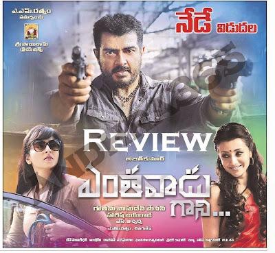 Yenthavaadu Gaanie Movie Review