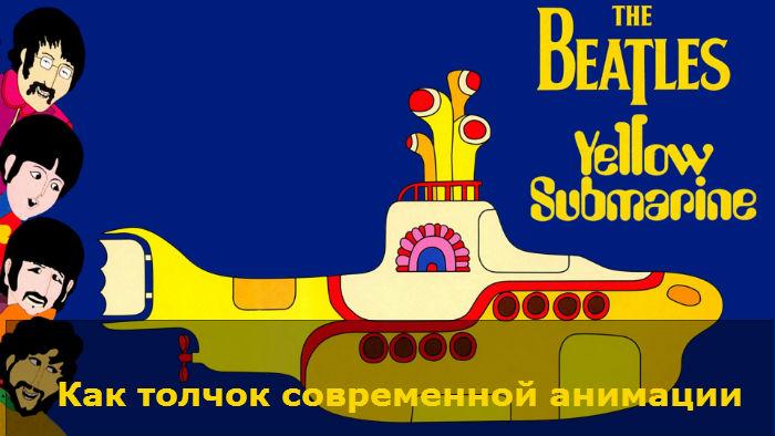 О мультфильмах. Yellow Submarine дала толчок современной анимации (